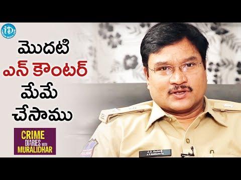 అక్కడ మొట్టమొదటి ఎన్ కౌంటర్ మేమే చేసాము - AV రంగనాథ్ || Crime Diaries With Muralidhar