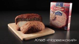 Как приготовить пшеничный хлеб «Норвежский», пошаговая инструкция, рецепт домашнего хлеба