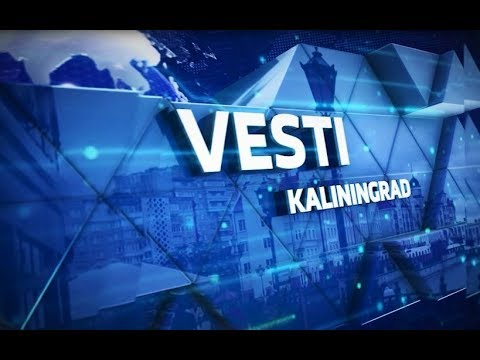 "Калининградские ""Вести"" на английском /  Kaliningrad news is in the English language (19.01.2018)"