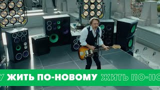 Сергей Шнуров – Жить по-новому, без переплат
