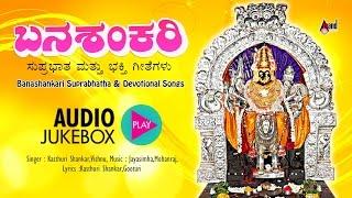 Banashankari Suprabhatha & Devotional Songs | Kannada Devotional | Sung By: Kasthuri Shankar