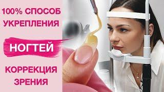 Укрепление натуральных ногтей гелем под гель лак   Коррекция зрения