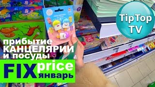 ФИКС ПРАЙС ЯНВАРЬ❤️ПРИЕХАЛИ ПОСУДА С КАНЦЕЛЯРИЕЙ  FIX PRICE❤️ТИП ТОП ТВ