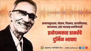 Prabodhankar Thackeray Speech | Grand father of Shri. Raj Thackeray