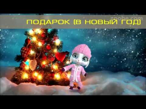 видео: В НОВЫЙ ГОД ПОД ЯРКОЙ ЕЛКОЙ (ПОДАРОК) - новогодний стишок от ZOOBE Зайки