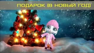 В НОВЫЙ ГОД ПОД ЯРКОЙ ЕЛКОЙ (ПОДАРОК) - новогодний стишок от ZOOBE Зайки