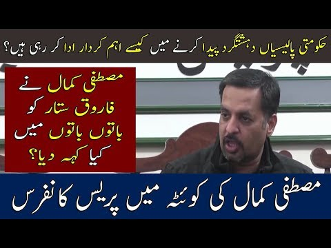 Mustafa Kamal Press Conference In Quetta | 22 November 2017 | Neo News