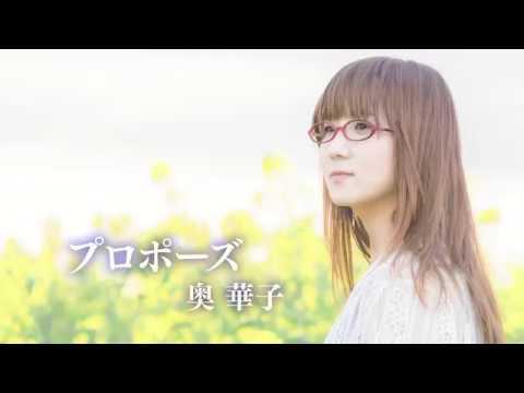 大切なあなたへ、伝えたい想い-- 奥華子『プロポーズ』リリックビデオ デビューから12年-- シンガーソングライター奥華子が贈る、恋と愛の...
