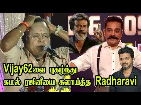 Thalapathy Vijayஐ புகழ்ந்து... Biggboss Kamal , Vengai Mavan Rajiniஐ கலாய்த்த  RadhaRavi