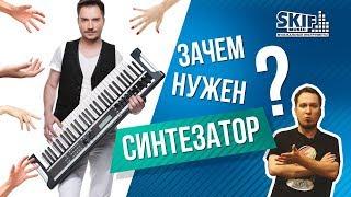 Зачем нужен синтезатор? Casio CTK-6250 l SKIFMUSIC.RU
