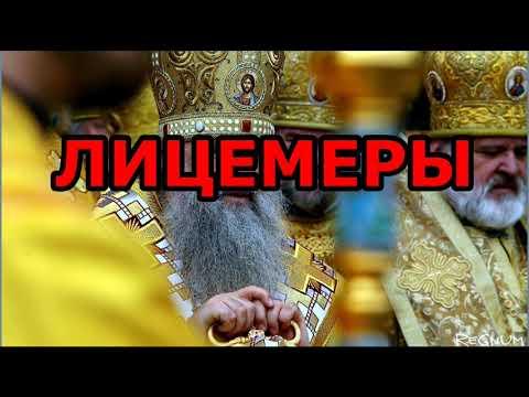 Новые ФАРИСЕИ. Они делают всё, чтобы опорочить церковь / А.Пасечник, И.Кульков