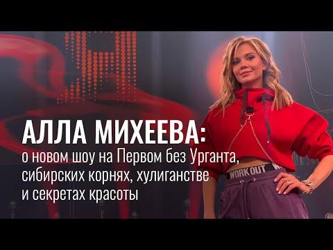 Алла Михеева: О новом шоу на Первом без Урганта, сибирских корнях, хулиганстве и секретах красоты