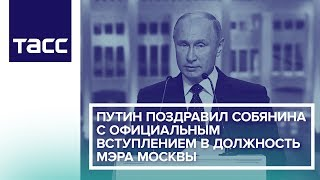 Смотреть видео Путин поздравил Собянина с официальным вступлением в должность мэра Москвы онлайн