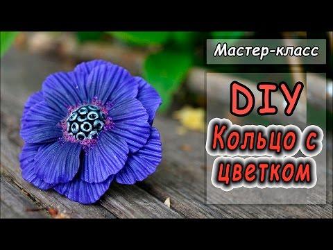 Кольцо с цветком  ❤ Мастер-класс ❤ Полимерная глина ❤ Polymer clay tutorial