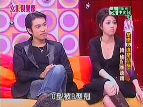 女狼俱樂部20061024韓瑜、李政穎