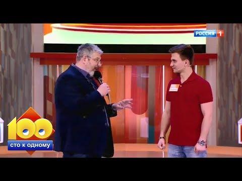 """Участвуем в игре """"100 к 1"""" на телеканале Россия 1"""