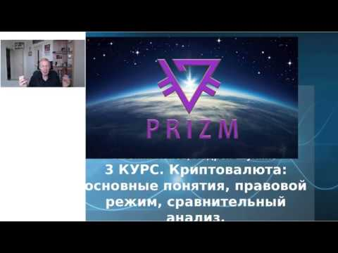 Академия-12 L Криптовалюта: основные понятия, правовой режим, сравнительный анализ