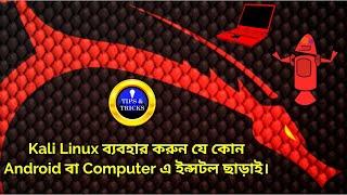 Use Kali Linux Without Install on Any Android or Computer - ইন্সটল ছাড়াই কালি লিনাক্স ব্যবহার করুন।