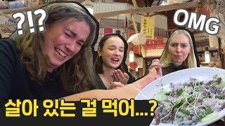 처음 산낙지를 먹어본 외국인 반응 Feat. 덴마크 여자 3인방 [도시락   코리안브로스]