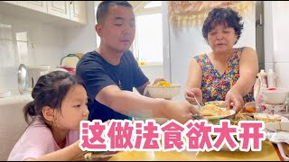 天气太热都没胃口,婆婆晚饭变样做美食,全家食欲大开吃的真香!