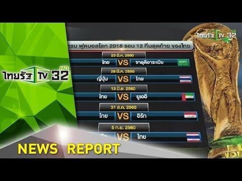 ไทยเจองานหนัก ฟุตบอลโลกรอบ 12 ทีม | 12-04-59 | ไทยรัฐเจาะประเด็น | ThairathTV