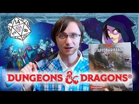 Dungeons\u0026Dragons - стартовый набор!