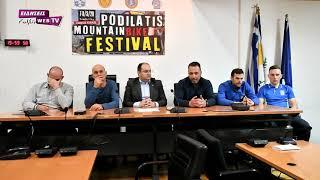 Διεθνείς αγώνες ορεινής ποδηλασίας στο Κιλκίς - Eidisis.gr webTV
