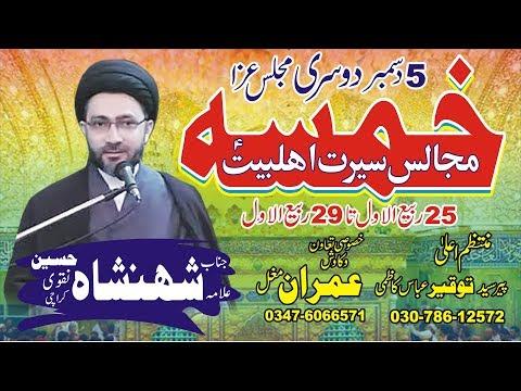 Allama Shahenshah Hussain Naqvi 5 Dec 2018 Mojianwala