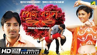 Prem Bandhan | প্রেম বন্ধন | Bengali Romantic Movie | English Subtitle | Pratik Sen, Koel Banerjee