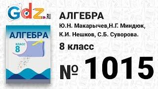 № 1015- Алгебра 8 класс Макарычев