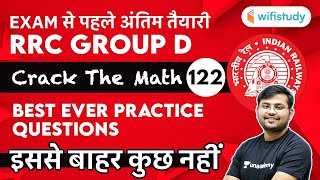 12:30 PM - RRC Group D 2020-21 | Maths by Sahil Khandelwal | Best Ever Practice Questions | Day-122