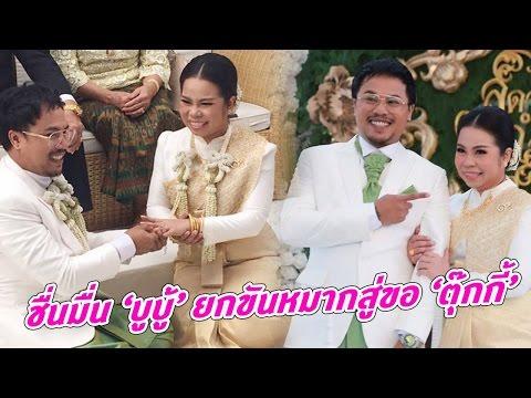LIVE : บรรยากาศงานแต่ง ตุ๊กกี้ บูบู้ | 25-12-59 | บันเทิงไทยรัฐ