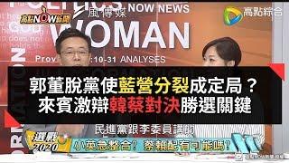 郭董脫黨使藍營分裂成定局?來賓激辯韓蔡對決勝選關鍵