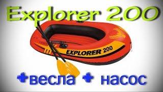 Обзор и тест: Explorer 200 от INTEX, надувная лодка + весла + насос