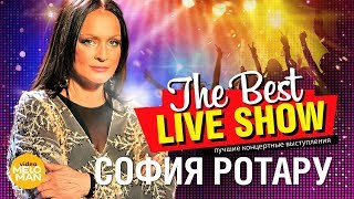 Download София Ротару  - The Best Live Show 2018 Mp3 and Videos