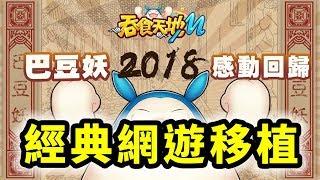 吞食天地M | 三國經典網遊移植 | 手遊試玩 | Gameplay