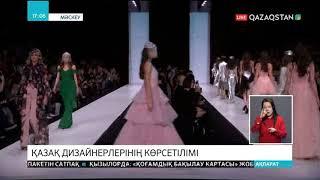 Мәскеуде қазақ дизайнерлерінің көрсетілімі өтті