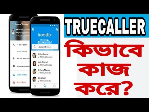How TrueCaller Works? Crowd Sourcing?Here's The All Answers