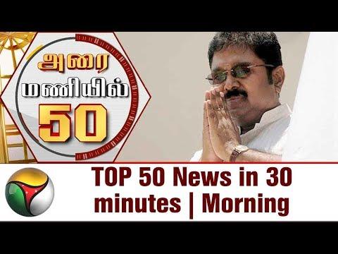 Top 50 News in 30 Minutes | Morning | 08/12/17 | Puthiya Thalaimurai TV