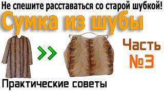 Шьем сумку из старой шубы