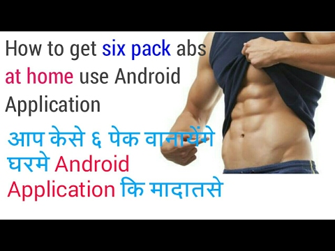 How To Get Six Pack Abs At Home Use Android Application || Best Workout Application -[Hindi]