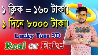 Lucky Toss 3d Payment Proof! Lucky Toss 3d Real or Fake ! Online Income Bangla 2020 | Earning App bd
