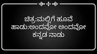 Andavo Andavo Kannada Full Karoke free