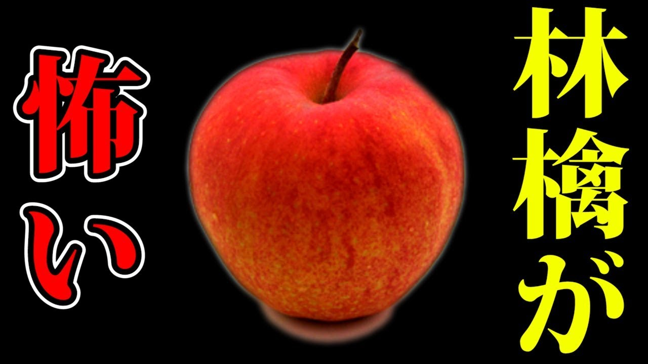 実は...リンゴがめっちゃ怖いです。【少年と林檎の樹】 - YouTube
