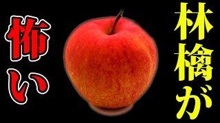 実は...リンゴがめっちゃ怖いです。【少年と林檎の樹】