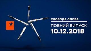 Две недели ВОЕННОГО ПОЛОЖЕНИЯ в Украине: что изменилось?  Свобода слова, 10.12.2018
