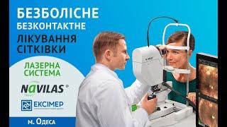 Проблеми з сітківкою? Лазерна терапія лікування сітківки ока. Система Navilas Laser System