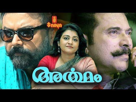 Artham | Full Malayalam  Movie | Mammootty, Saranya