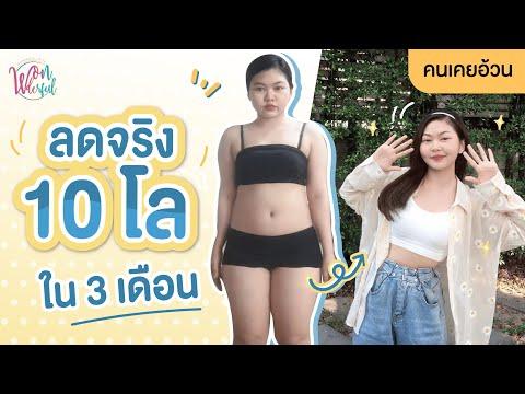 คนเคยอ้วน วิธีลดน้ำหนักด้วยตัวเอง ภายใน 3 เดือน ลดจริง 10 กิโล !!