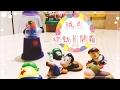 可以切換高畫質觀看喔(*'U`*) ☆歡迎開啟CC字幕觀看~~~~(๑ơ ₃ ơ)♥ 玩具總動員系列~~~趴趴睡系列真的是超可愛的玩具開箱1 軟軟的動物麵包...
